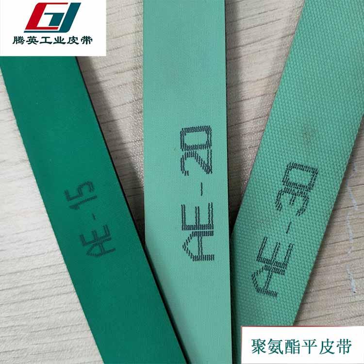 高强度平面传动带-聚酯平带