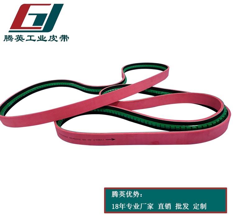 特殊加工皮带定制-平带加导条