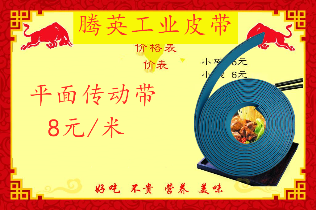 片基带春节
